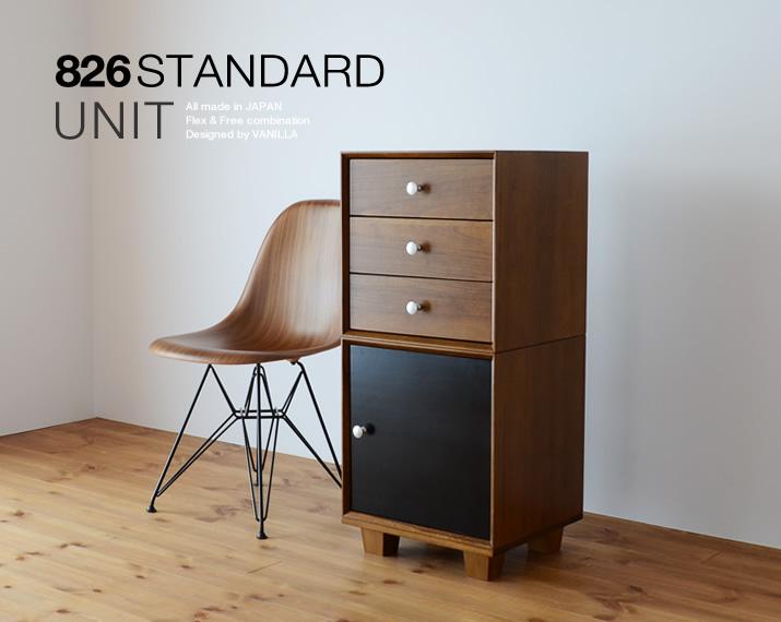 826STANDARD UNIT(826スタンダード ユニット)42cm シェルフGセット [B3BDBB]