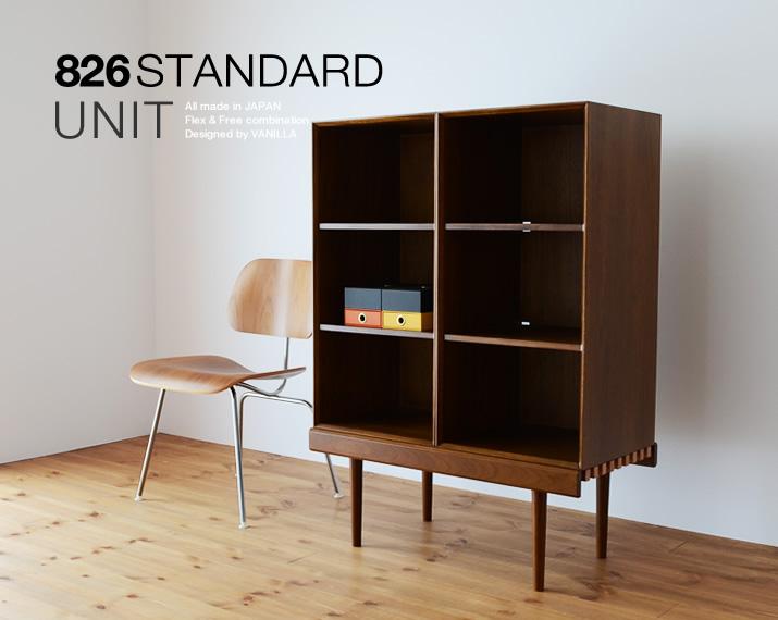 826STANDARD UNIT(826スタンダード ユニット)84cm シェルフGセット ウッドレッグ [BWBWS2SW]