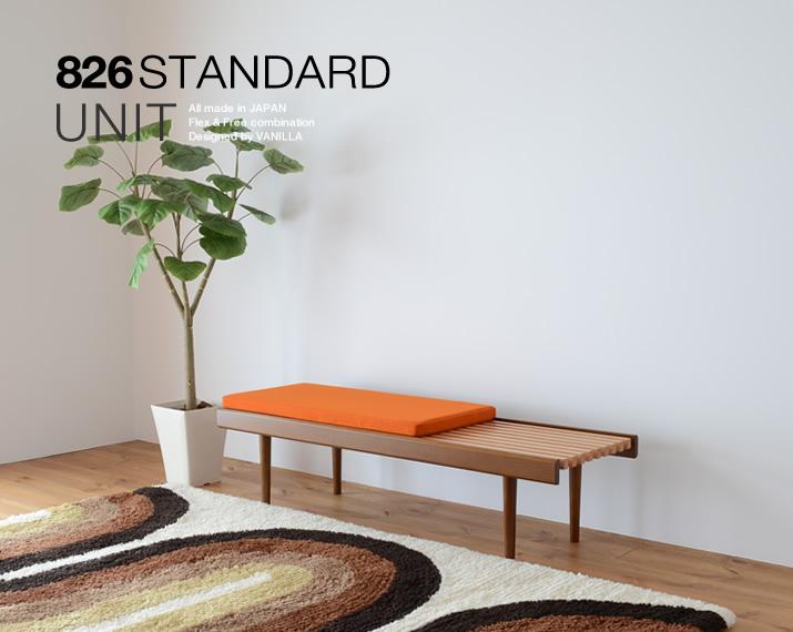 826STANDARD UNIT(826スタンダード ユニット)126cm スラットベンチ ウッドレッグ [S3SW]
