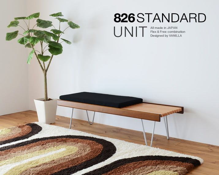 826STANDARD UNIT(826スタンダード ユニット)126cm スラットベンチ ヘアピンレッグ [S3SH]