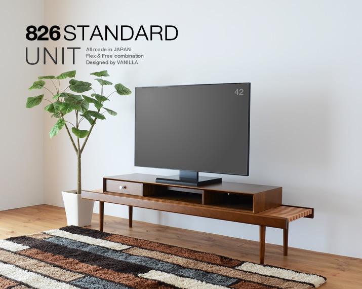 826STANDARD UNIT(826スタンダード ユニット)168cm テレビボード(テレビ台)Aセット ウッドレッグ [BAS4SW]