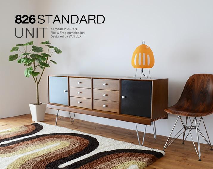 826STANDARD UNIT(826スタンダード ユニット)168cm サイドボードFセット ヘアピンレッグ [BDB3B3BDS4SH]