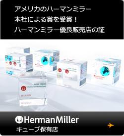 ハーマンミラー 正規販売代理店の証
