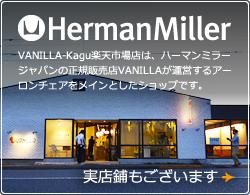 ハーマンミラー正規販売店 VANILLA-KAGUのショップイベント