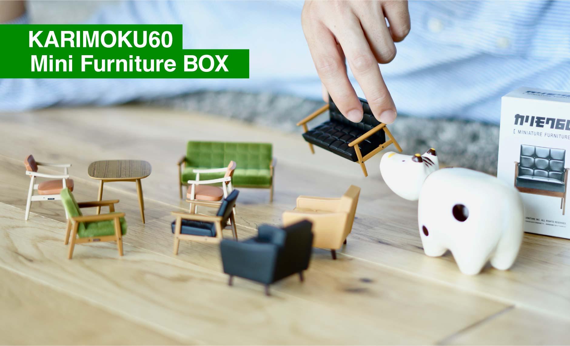 カリモク60 ミニチュアファニチャーBOX(カプセルトイ9個入ボックス)