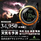 方位/高度/気圧/温度/天気 を計測! アウトドア ウォッチ 釣り/ハイキング/キャンプ/サイクリング 海や山で大活躍!カジュアル 時計 mens watch