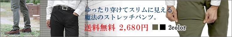 送料無料 2,680円◇スリムになる魔法のメンズ・パンツ