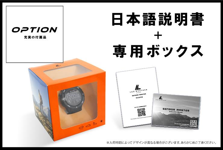 ラドウェザー センサーマスター 付属品 日本語説明書 専用箱