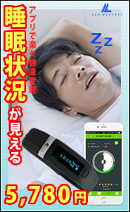 睡眠管理スマートウォッチ