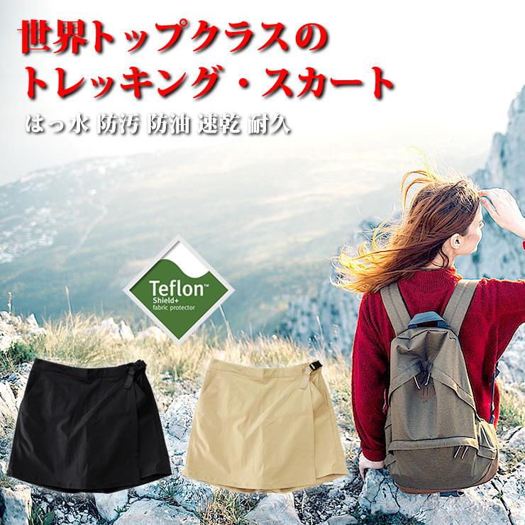 ラドウェザー ladpants010 ライトトレッキングパンツ スカート