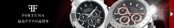 """フォルトナの腕時計はコチラから"""""""