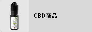 CBD商品