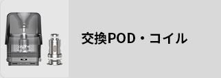 交換POD・コイル