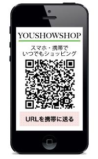 楽天市場ユウショウショップモバイルサイト紹介
