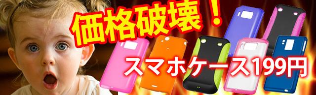 スマホケース199円