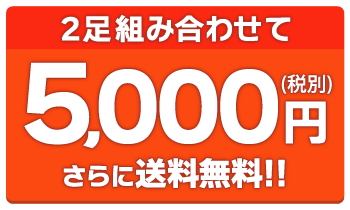 5000円対象