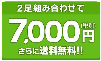 7000円対象