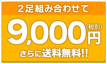 9000円対象