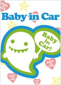 BABY IN CARシリーズ