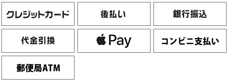 お支払い種類