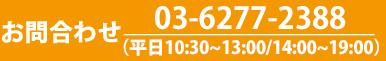 03-5422-7539