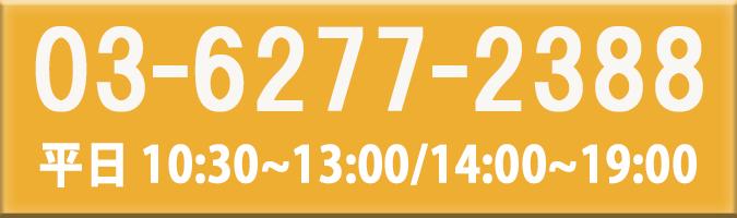 03-6277-2388