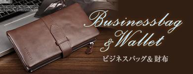 ビジネスバッグ&財布