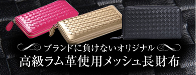 ブランドに負けないオリジナル 高級ラム革使用 メッシュ長財布