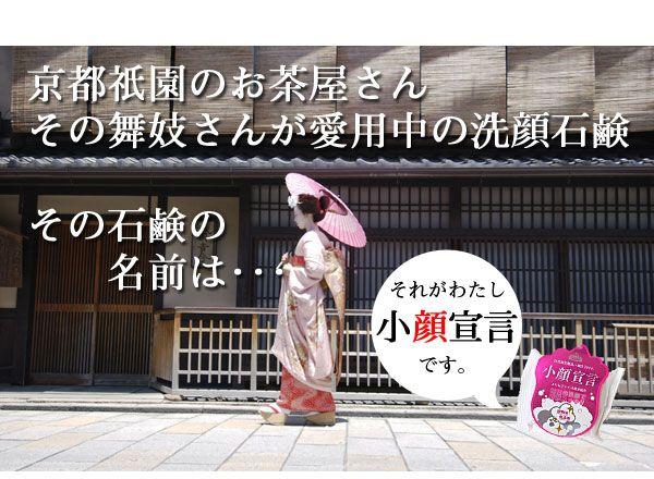 小顔宣言 京都祇園の御茶屋産その舞妓さんが愛用中の洗顔石鹸