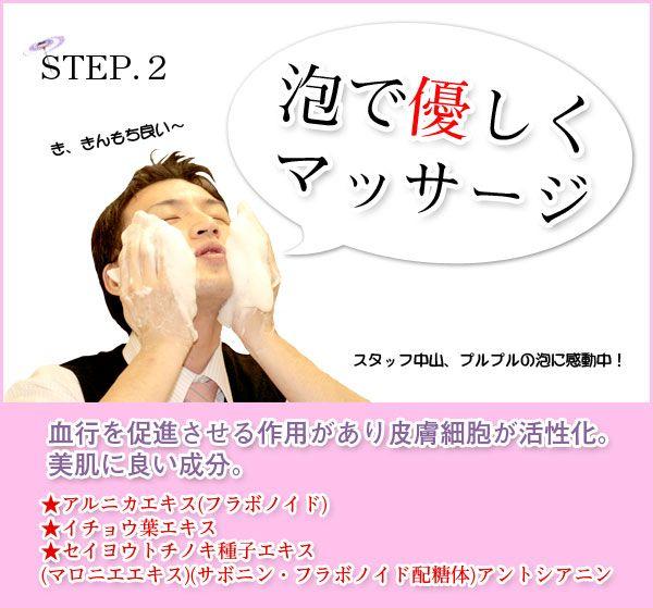 小顔宣言 STEP1 お肌を柔らかく
