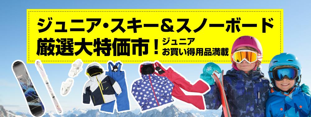 オンラインストア限定 ジュニア・スキー&スノーボード厳選 大特価市! ジュニアお買得用品満載
