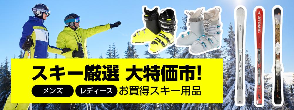オンラインストア限定 スキー厳選 大特価市! メンズ&レディースお買得スキー用品