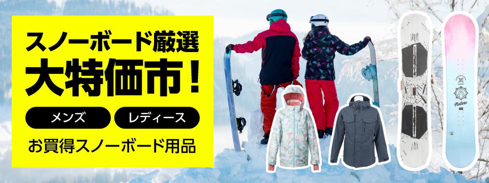 スノーボード厳選 大特価市! メンズ&レディースお買得スノーボード用品