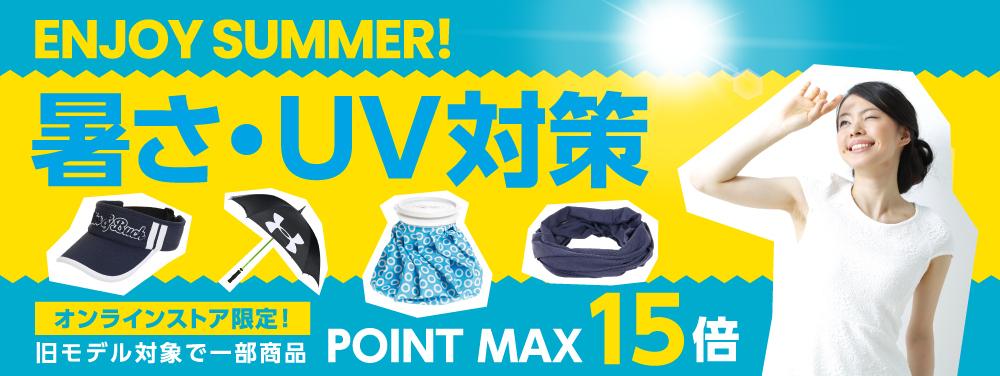 【オンラインストア限定】暑さ・UV対策