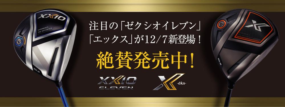 ゼクシオ11 新登場!