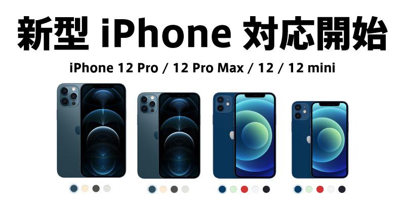iPhone 11 / 11 Pro / 11 Pro Max 手帳型 ハード ケース スマホケース 対応開始
