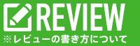 レビューの書き方紹介(楽天公式ヘルプ)