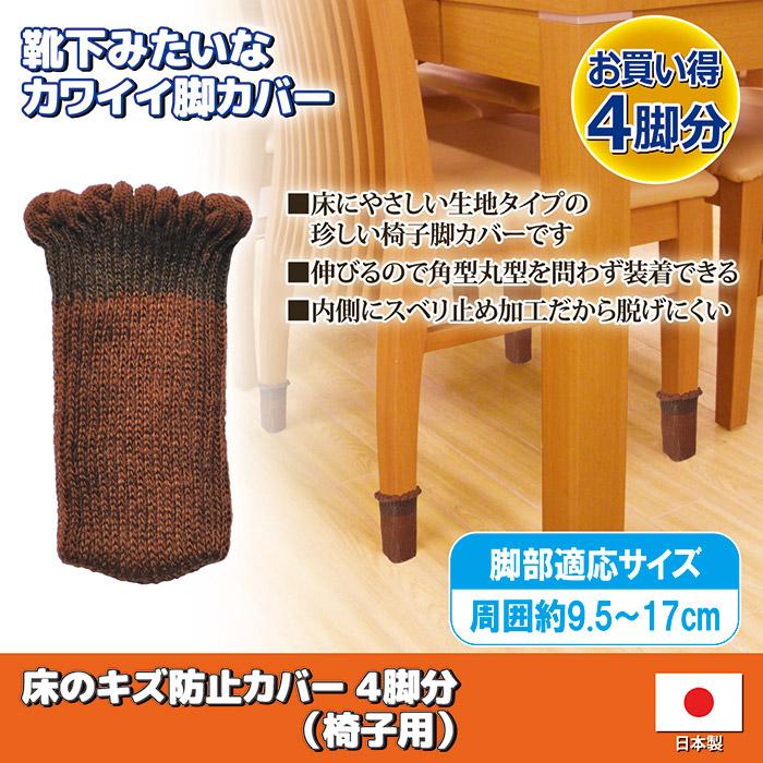 椅子 の 脚 キズ 防止