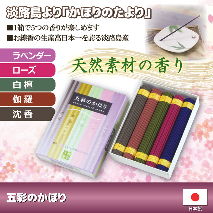 淡路島より「かほりのたより」。1箱で5つの香りが楽しめます。お線香の生産高日本一を誇る淡路島産。日本製。五彩のかほり。
