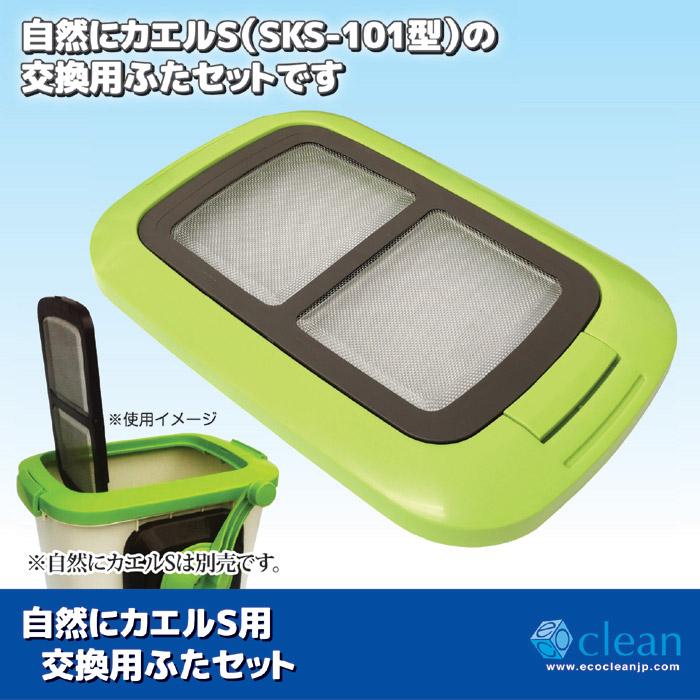 自然にカエルS(SKS-101型)の交換用ふたセットです。エコ・クリーン。日本製。自然にカエルS用交換用ふたセット。