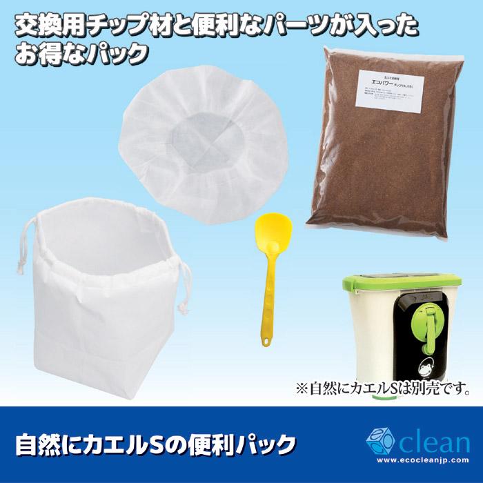 交換用チップ材と便利なパーツがお得なパックに。エコ・クリーン。日本製。自然にカエルSの便利パック。