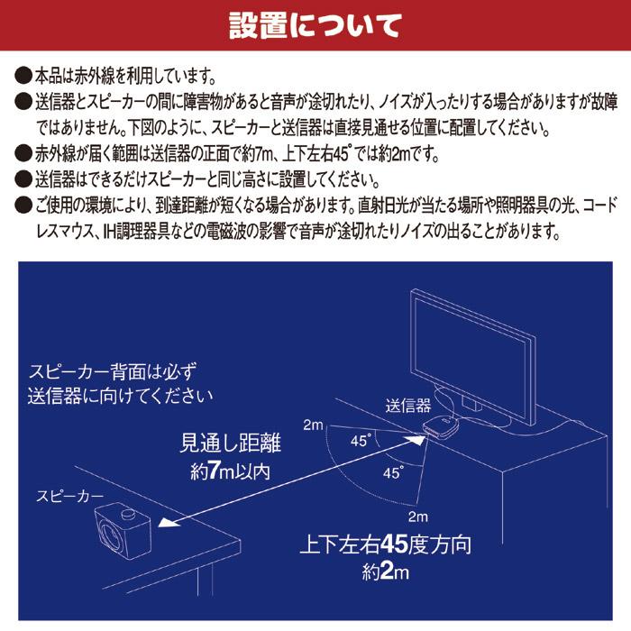 本品は赤外線を利用して通信してます。ワイヤレス 手もとスピーカー2。