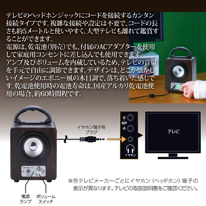 テレビのヘッドホンジャックにコードを接続するカンタン接続タイプです。複雑な接続や設定は不要で、コードの長さも約5メートルと使いやすく、大型テレビも離れて鑑賞することができます。電源は、乾電池(別売)でも、付属のACアダプターを使用して家庭用コンセントに差し込んでも使用できます。アンプ及びボリュームを内蔵しているため、テレビの音量を手元で自由に調節できます。デザインは、どこか懐かしいイメージのエボニー風の木目調で、落ち着いた感じです。乾電池使用時の電池寿命は、国産アルカリ乾電池使用の場合、約60時間程です。大きな手もとスピーカーANS-702。