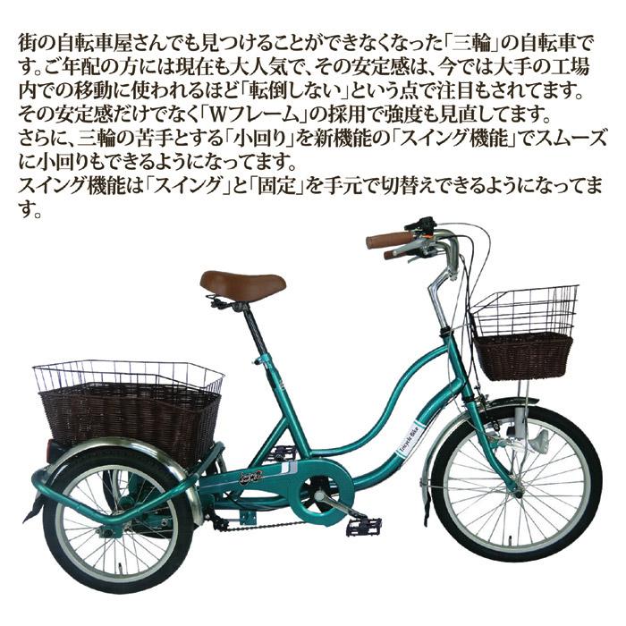 街の自転車屋さんでも見つけることができなくなった「三輪」の自転車です。ご年配の方には現在も大人気で、その安定感は、今では大手の工場内での移動に使われるほど「転倒しない」という点で注目もされてます。その安定感だけでなく「Wフレーム」の採用で強度も見直してます。さらに、三輪の苦手とする「小回り」を新機能の「スイング機能」でスムーズに小回りもできるようになってます。スイング機能は「スイング」と「固定」を手元で切替えできるようになってます。ライトは、手元でスイッチ操作ができます。ペダルは、通常のタイプよりも幅が広く設計されてますので足が乗せやすく、こぎやすくなってます。駐輪時には、普通の二輪自転車にはあるスタンドが付いてませんので、前輪を動かないようにするロック機能を手元で操作できます。積載部分には、前カゴ、後カゴが標準で装備。前輪には盗難を防止するための前輪錠が付いてます。MIMUGO。ミムゴ。スイングチャーリー2 三輪自転車G。
