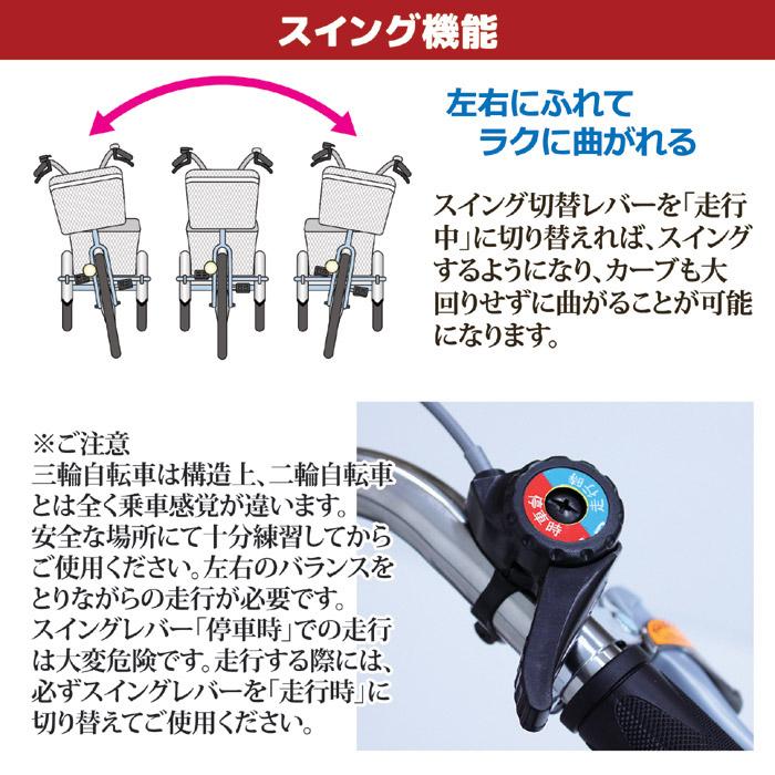 スイング機能。スイング切替レバーを「走行中」に切り替えれば、スイングするようになり、カーブも大回りせずに曲がることが可能になります。MIMUGO。ミムゴ。スイングチャーリー2 三輪自転車G。