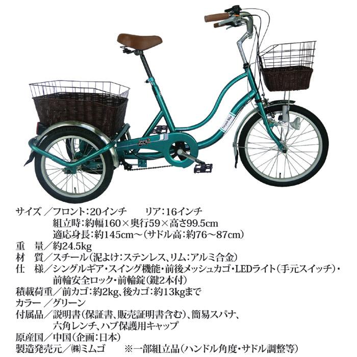カラーは、グリーン。一部組立品。ハンドル角度、サドル調整等。MIMUGO。ミムゴ。スイングチャーリー2 三輪自転車G。