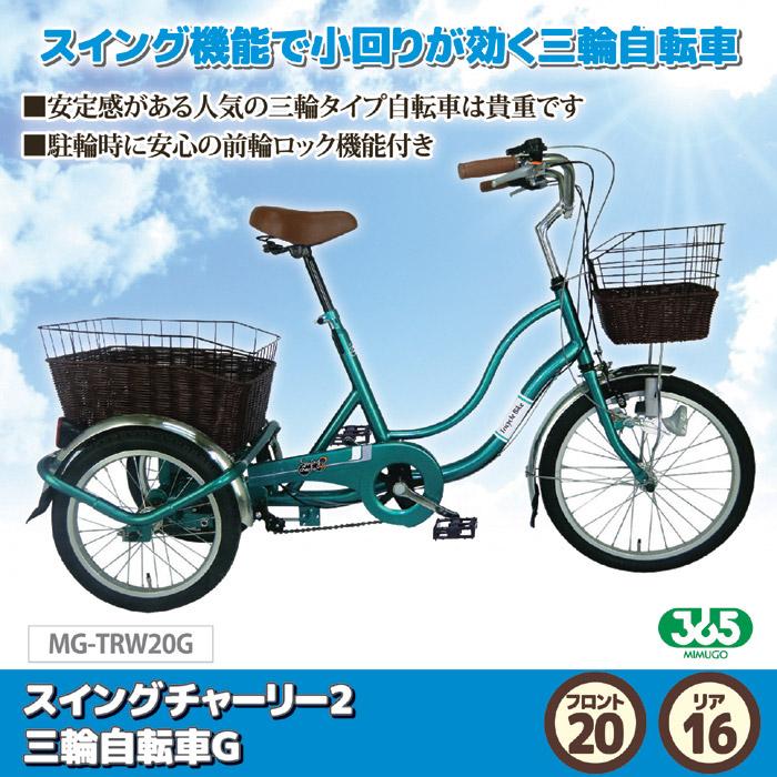 スイング機能で小回りが効く三輪自転車。安定感がある人気の三輪タイプ自転車は貴重です。駐輪時に安心の前輪ロック機能付き。MIMUGO。ミムゴ。スイングチャーリー2 三輪自転車G。