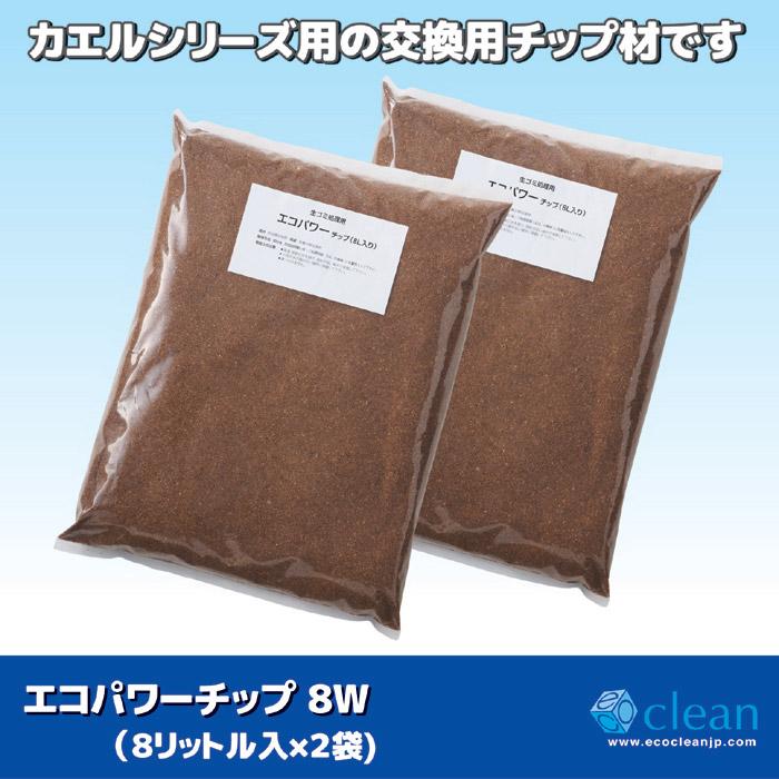 カエルシリーズ用の交換用チップ材です。日本製。交換用チップ材 エコパワーチップ 8W (8リットル入×2袋)。