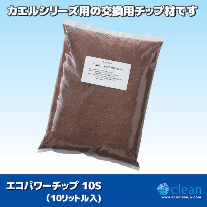 カエルシリーズ用の交換用チップ材です。日本製。交換用チップ材 エコパワーチップ 10S(10リットル入)。