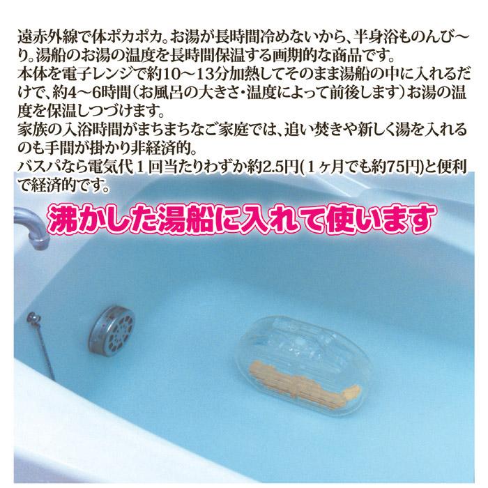 遠赤外線で体ポカポカ。お湯が長時間冷めないから、半身浴ものんび〜り。湯船のお湯の温度を長時間保温する画期的な商品です。本体を電子レンジで約10〜13分加熱してそのまま湯船の中に入れるだけで、約4〜6時間(お風呂の大きさ・温度によって前後します)お湯の温度を保温しつづけます。家族の入浴時間がまちまちなご家庭では、追い焚きや新しく湯を入れるのも手間が掛かり非経済的。バスパなら電気代1回当たりわずか約2.5円(1ヶ月でも約75円)と、便利で経済的です。風呂湯保温器 バスパ 2019NEW。